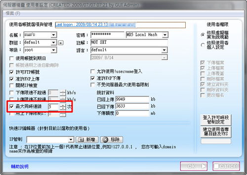 FTP軟體下載